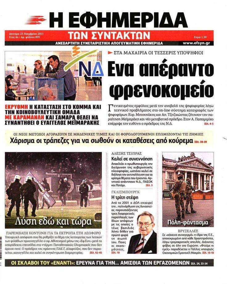 Εφημερίδα Η ΕΦΗΜΕΡΙΔΑ ΤΩΝ ΣΥΝΤΑΚΤΩΝ - Δευτέρα, 23 Νοεμβρίου 2015