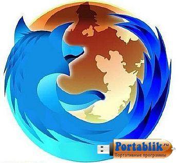 FireFox 51.0.1 Portable + Расширения by Portable-RUS - быстрый, многофункциональный и расширяемый браузер