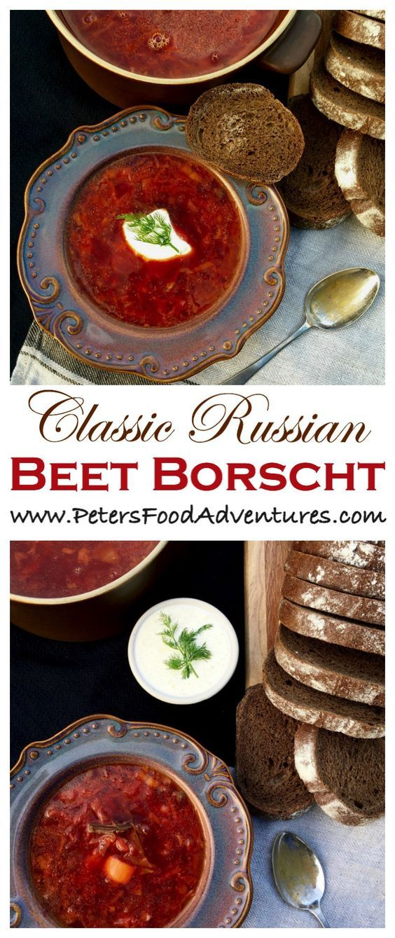 """This is a genuine Russian beet and cabbage soup recipe, easy, delicious and heartwarming. Beef, cabbage, beets, potatoes, and no strange additions or """"shortcuts"""" you find in many borscht soups today - Borscht is so popular, that it was even eaten by Soviet cosmonauts in space. Classic Russian Beet Borscht Recipe (Борщ)"""
