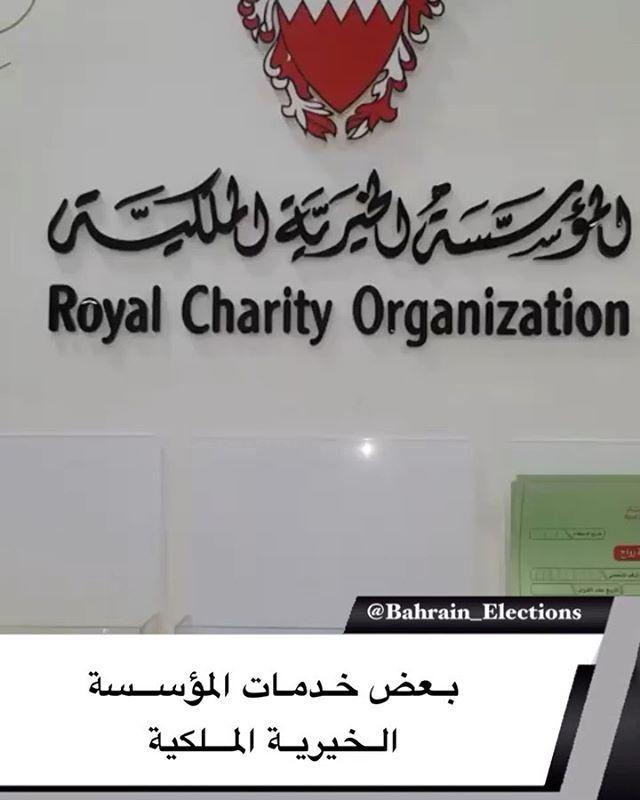 البحرين المؤسسة الخيرية الملكية عندها خدمات ومساعدات انسانية اغلب الناس ماتعرفها وهذي تعريف بسيط وسريع Charity Organizations Home Decor Decals Organization