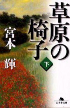 「草原の椅子・下」 宮本輝