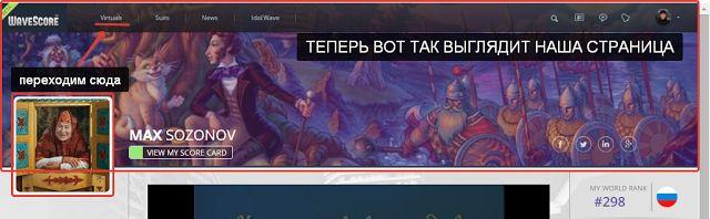 http://wavescoreru.blogspot.ru/p/blog-page_12.html Оформление #VideoPage страницы в #WaveScore После того, как вы создали плейлист, но по какой-то причине не стали оформлять его сразу он выглядит не особо презентабельно. В верхней части (в шапке) сайта стоит картинка от компании, фотография берется из профиля. Сейчас будем все менять.