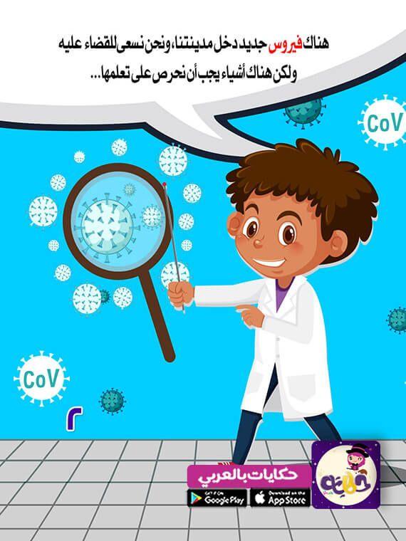 ابتعد عني يا فيروس قصة للاطفال عن فيروس كورونا بالعربي نتعلم Arabic Alphabet For Kids Kids Learning Activities Arabic Kids