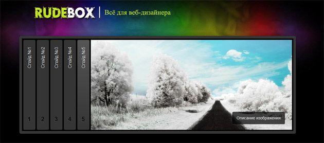 Горизонтальный ротатор слайдов на jQuery. http://www.rudebox.org.ua/demo/rotator-slideshow-with-jquery-rudebox/