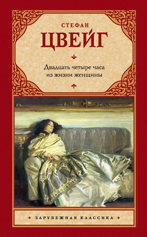 Двадцать четыре часа из жизни женщины (сборник) #журнал, #чтение, #детскиекниги, #любовныйроман, #юмор, #компьютеры, #приключения