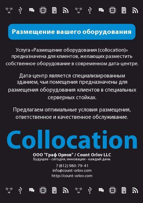 """Предлагаем вам услугу """"Размещение вашего оборудования (Collocation)"""":  - услуга предназначена для клиентов, желающих разместить собственное оборудование в современном дата-центре  http://count-orlov.com/services-for-individuals/collocation/"""