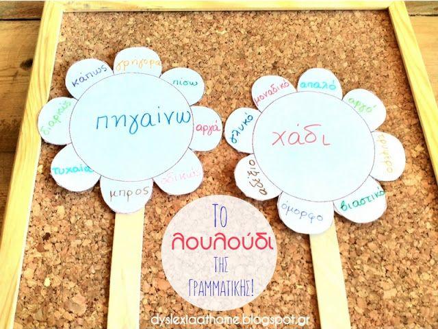 Dyslexia at home: Το λουλούδι της γραμματικής! Εργαλείο Γραμματικής για την Δυσλεξία. Εκτύπωση!
