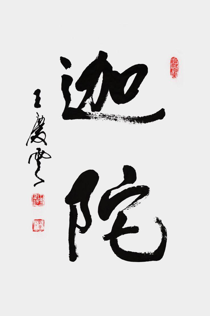 行書「 迦 陀 」  王慶雲書法/王庆云书法/calligraphy art/Shodo書道/wqy1929@gmail.com