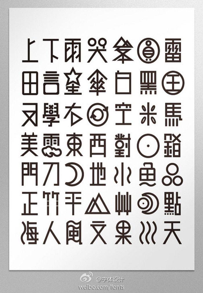 字体设计来自卅杪蹃镀的图片分享-堆糖;