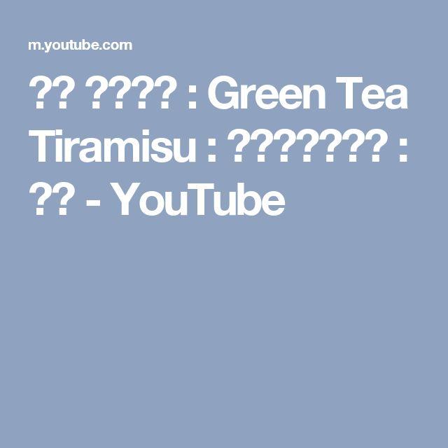 녹차 티라미수 : Green Tea Tiramisu : 抹茶ティラミス : 꿀키 - YouTube