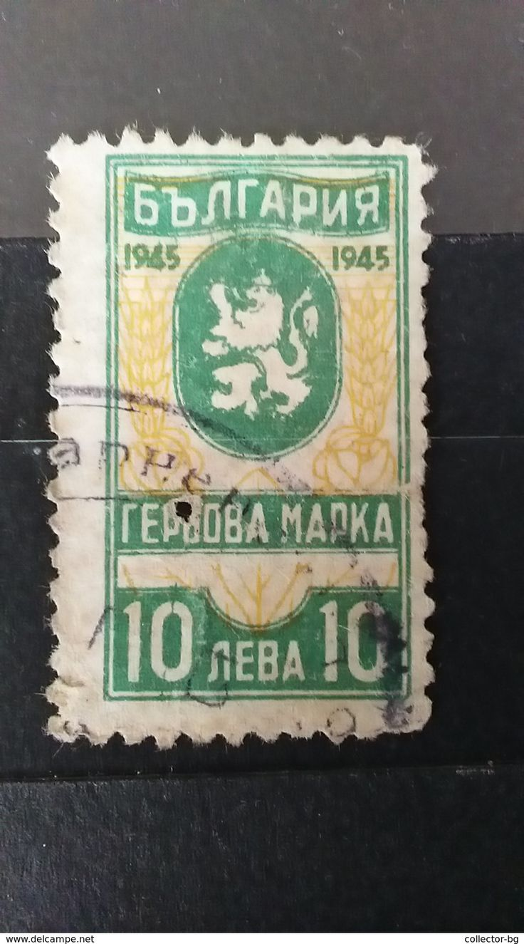 RARE 10 LEVA 1945 LION KINGDOM  BULGARIA USED STAMP TIMBRE - 1909-45 Kingdom