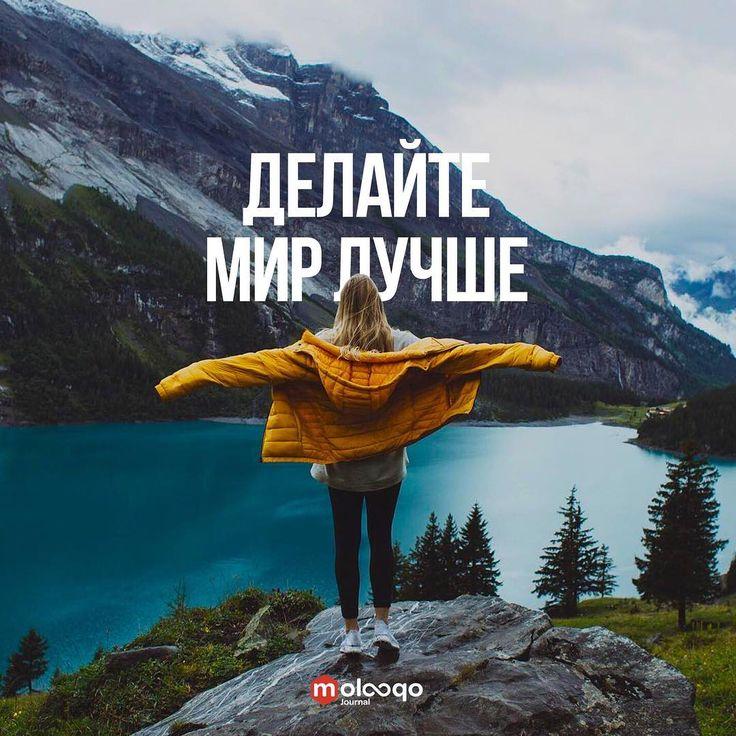 Мотивация к путешествиям картинки