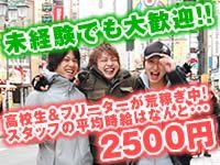 《新着あり》 東京都の日・週・即日払い(即金)OK、1日のみのバイト・アルバイト 【バイトル】短期の求人も満載!