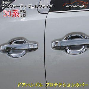 トヨタ アルファード ヴェルファイア 30系 カスタム パーツ ドア