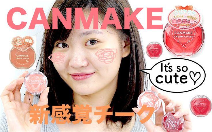新感覚キャンメイククリームチーク!CANMAKE 单色水润腮红膏 多种色号★CANMAKE 單色水潤腮紅膏 多種色號