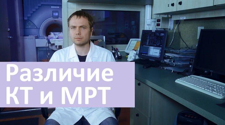 В чем различие КТ и МРТ  Рентгенолог ЛДЦ МИБС о КТ и МРТ