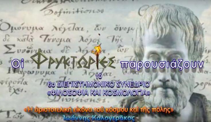 Οι ΦΡΥΚΤΩΡΙΕΣ παρουσιάζουν το 6ο Διεπιστημονικό Συνέδριο «ΦΙΛΟΣΟΦΙΑ ΚΑΙ ΚΟΣΜΟΛΟΓΙΑ».  Η Φιλοσοφική Σχολή του Πανεπιστημίου Αθηνών τιμά το...