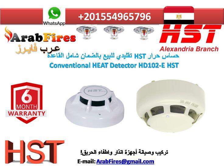 Conventional Heat Detector Hst Hd102 E Uk Heat Detector Detector Heat