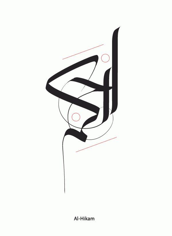 Jude - Arabic Calligraphic Script by Ruh Al-Alam, via Behance