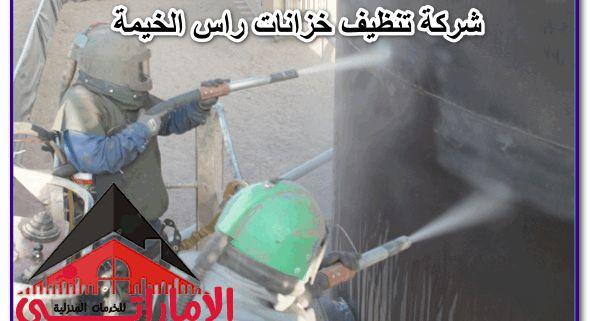 شركة تنظيف خزانات راس الخيمة 0568442410 الشروق للخدمات المنزلية بالامارات Tank