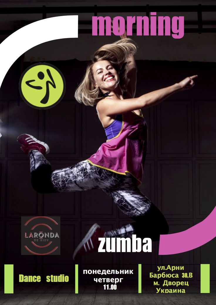 И снова отличные новости! http://zumba-fitness.prf-group.com/ Я невероятно счастлива, что почитателей zumba-fitness и #FunFit становится больше:) Именно поэтому я открываю такой долгожданный набор в утреннюю группу! Заниматься будем по расписанию: понедельник-четверг в 11.00.  4 февраля в 11.00 состоится первое занятие! Адрес: ул. Анри Барбюса 38 В, танцевальная студия La Ronda (7 минут пешком от метро Дворец Украина) #zumba #zumbavkieve #zumbaskseniey #fitness #фитнес