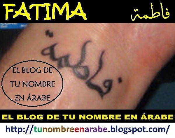 Tatuajes de nombres: Fatima en Arabe