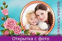 Открытка с розовыми розами - Поздравляем, вставить фото мамы онлайн