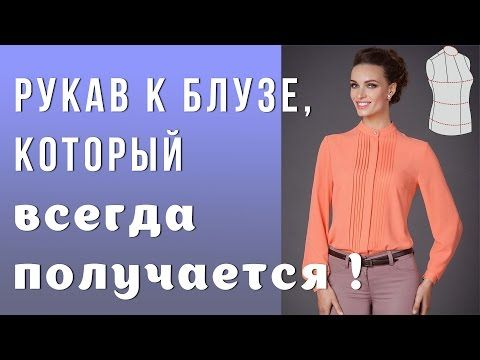 Рукав к блузе, который всегда получается! - YouTube