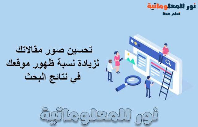كيفية تحسين الصور لمحركات البحث Seo Arabic Calligraphy