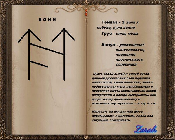магия - рунические ставы-3 | Записи в рубрике магия - рунические ставы-3…