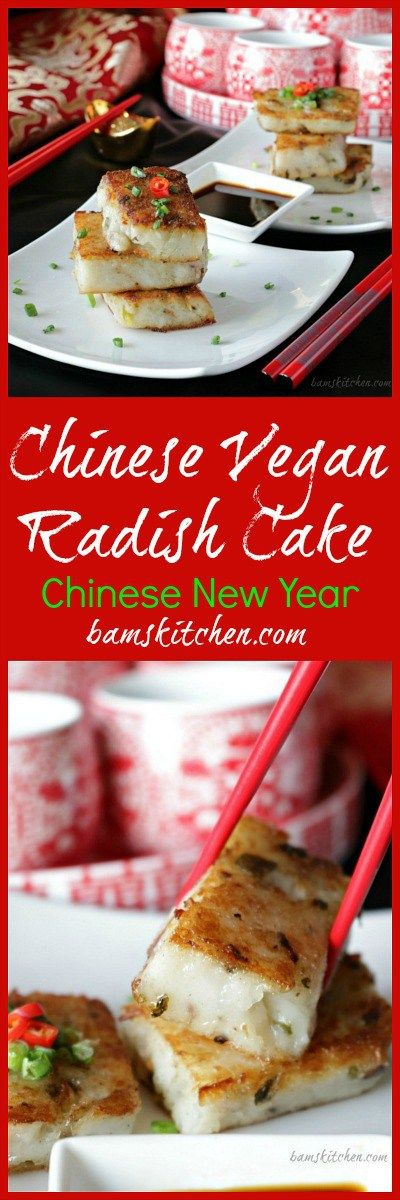 Chinese Vegan Radish Cake / Chinese New Year Treat is a (turnip cake, white carrot cake, loh bak go (蘿蔔糕) is a savory treat made with diakon radish, mushrooms, fresh herbs, spices and rice flour which is steamed, sliced and then gently pan-fried to perfection so it is crispy on the outside and soft and tender on the inside. Vegan/ gluten-free/ MUST TRY ASIA/ #vegan #cny #dimsum https://www.hwcmagazine.com