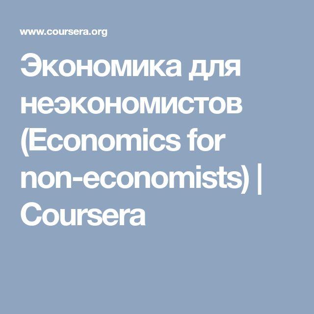 Экономика для неэкономистов (Economics for non-economists) | Coursera