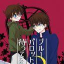 『触らないで下さい、壊れてしまいます』B5/52P/¥600 新一がやたらと赤面するK新本です。昴さんも結構出ます。  ◆通販はK-BOOKSさんにお願いしております。通販開始したようです。