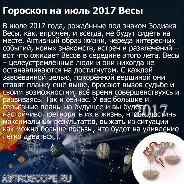 Гороскоп на год обещает весам множество увлекательных событий и захватывающих перспектив.