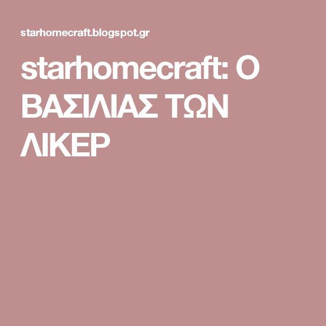 starhomecraft: Ο ΒΑΣΙΛΙΑΣ ΤΩΝ ΛΙΚΕΡ
