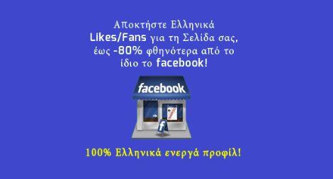 Αποκτήστε Ελληνικά Likes/fans για τη Σελίδα σας, σε Τιμές έως -80% φθηνότερα από το ίδιο το facebook!