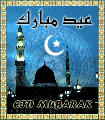 For Download Eid Card, Eid-UL-Fitr Greeting Cards, Eid Festival Greeting Cards - W2R Online - Exam Results, Jobs Recruitment & Indian Festivals