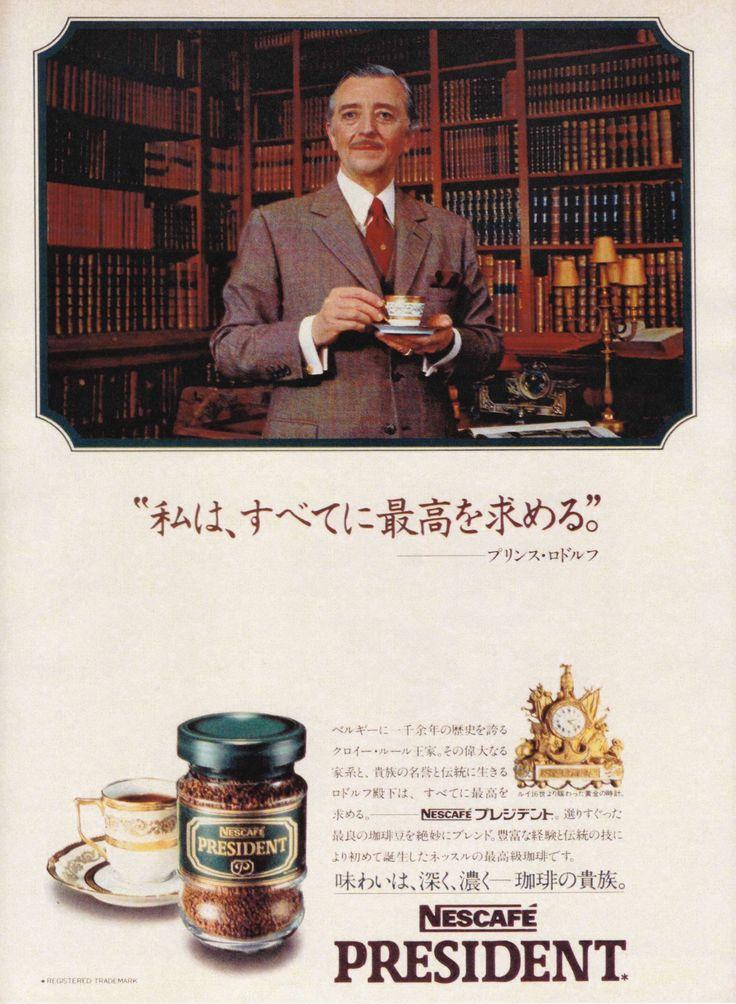 ネッスル NESTLE ネスカフェ Nescafe プレジデント President ベルギー クロイー・ルール王家 プリンス・ルドルフ  Rodolphe de Croy-Roeulx 広告 1981
