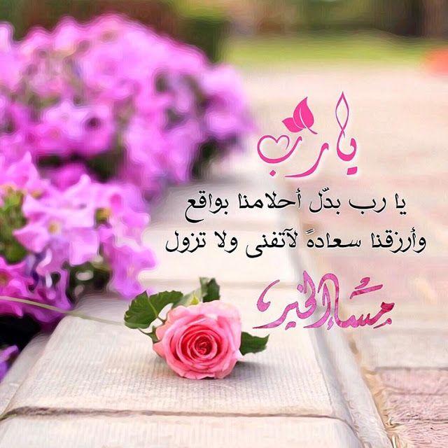 صور مساء الخير رائعة المنظر Beautiful Morning Messages Good Morning Arabic Good Morning Flowers