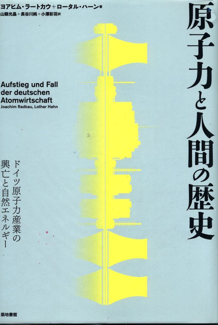 ヨアヒム・ラートカウ/ロータル・ハーン 原子力と人間の歴史 デザイン=中垣デザイン事務所(おそらく)
