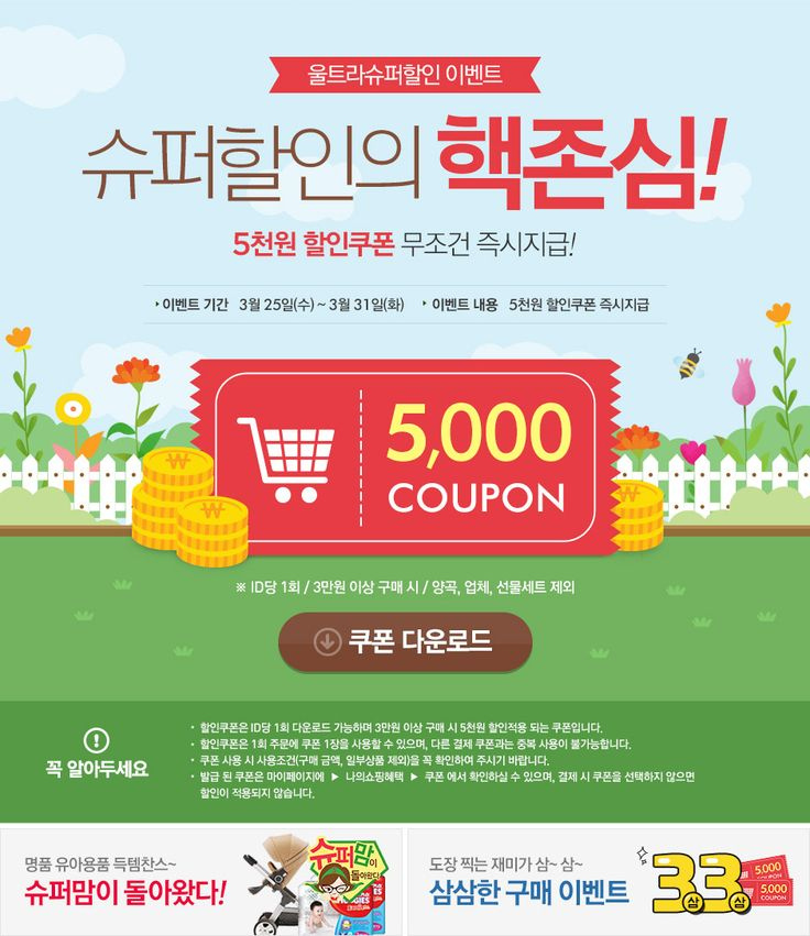event_coupon150323.jpg (940×1087)