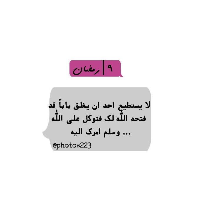 9 رمضان Ramadan Quotes Beautiful Arabic Words Quran Quotes