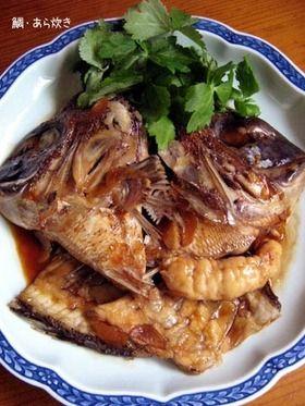 美味しく作ろう【鯛のあら炊き】処理付 by pegupepepe [クックパッド ...