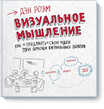 Визуальное мышление Как «продавать» свои идеи при помощи визуальных образов