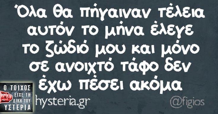 Όλα θα πήγαιναν τέλεια αυτόν το μήνα έλεγε το ζώδιό μου και μόνο σε ανοιχτό τάφο δεν έχω πέσει ακόμα - Ο τοίχος είχε τη δική του υστερία – @figios Κι άλλο κι άλλο: Μια φορά ήμασταν 5 ζευγάρια Γίναμε γονείς -Συγχαρητήρια! Μου λέει η άλλη να πάμε για κάμπινγκ Με ρώτησε «πόσες... #figios