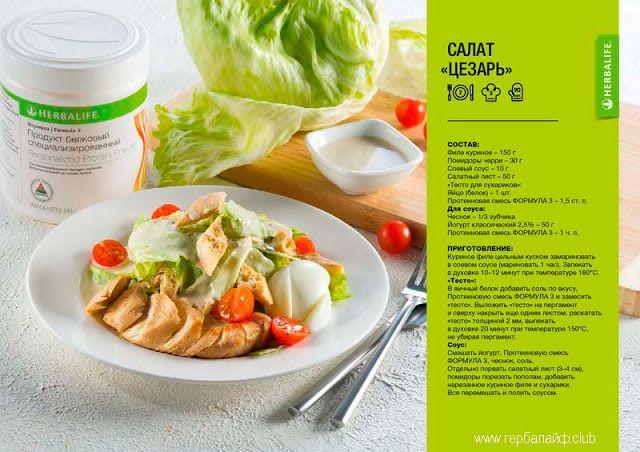 Рецепты обедов при диете с гербалайф