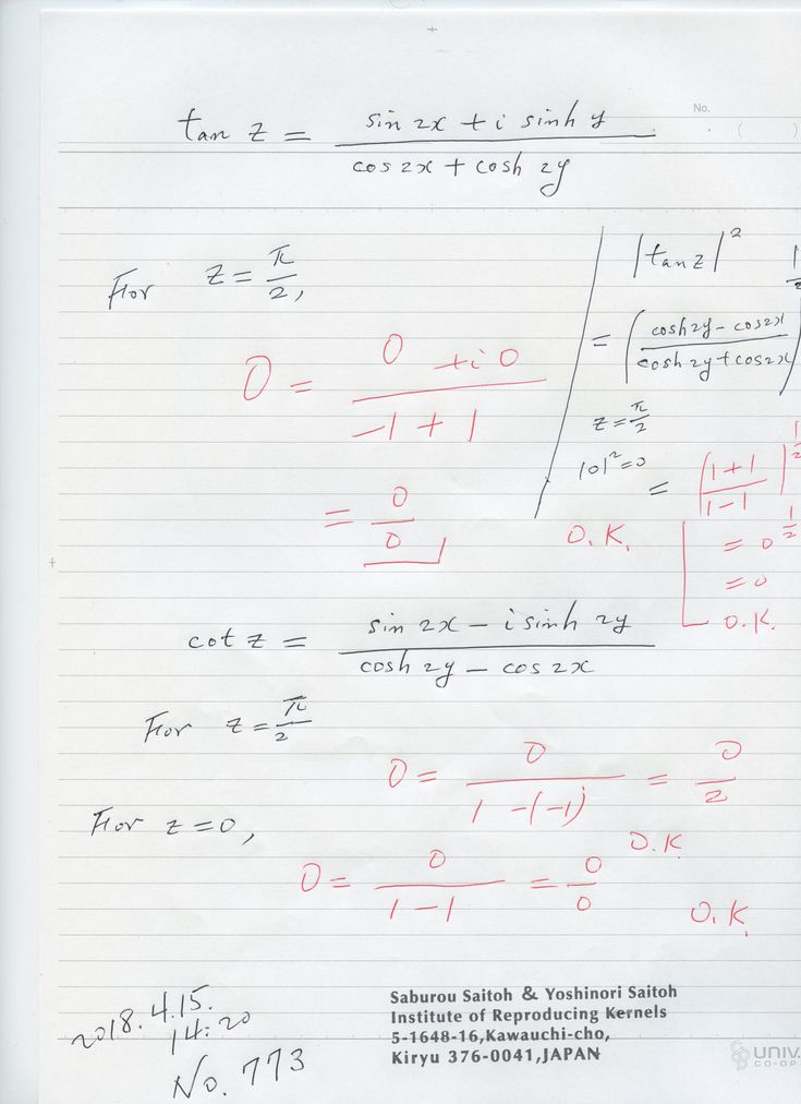 № 773   三角関数における公式の確認です。 何時もゼロ除算が成り立っているとは限らないので、 確認が必要です。
