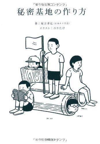Amazon.co.jp: 秘密基地の作り方: 尾方孝弘, のりたけ: 本