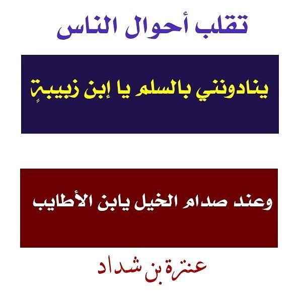 Pin By الدعوة السلفية On حكم وكلمات راقت لي Lockscreen Pandora Screenshot Screenshots