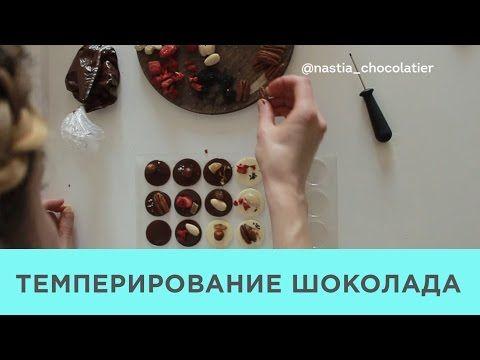 Шоколадный Курс. Урок 1. Темперирование Шоколада. - YouTube